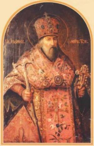 23 червня – 300 років від дня упокоєння Івана Максимовича, митрополита Тобольського